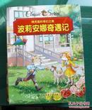 精灵鼠的奇幻之旅(7册)