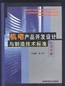 机电产品开发设计与制造技术标准实用手册 精装 全三册 无光盘