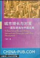 城市增长与对策:国际视角与中国发展