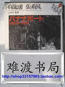 白先勇、张系国  :バナナボート―台湾文学への招待(発见と冒険の中国文学) [単行本] 日文版 精装本