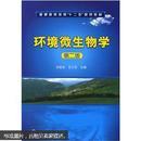 环境微生物学(第2版)乐毅全