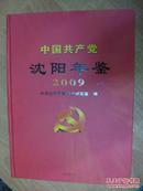 中国共产党沈阳年鉴 2009 (大16开精装)