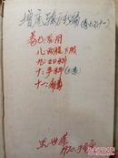 手抄本药书 增广验方新编卷(7-11)
