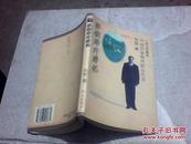 张锲海外游记(中国作家海外游记第二辑,张锲签名本)