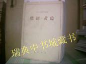 虞诩.黄琼——历史人物传记释注