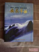 2009  安徽年鉴