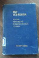 俄汉外贸用语词典