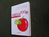 万宝国著《问题食品100种》一版一印 现货 自然旧