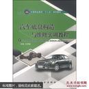 汽车底盘构造与维修实训教程(三河库房)