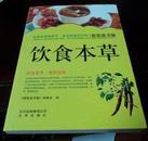 新家庭书架---饮食本草 2014年一版一印