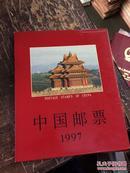 (1997年) 邮票年册(邮票全)
