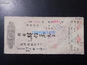 民国支票,重庆金融业及商业老档案~重庆市聚兴诚银行【保厚钱庄/恒信】--- 毛笔写(国币):400万元