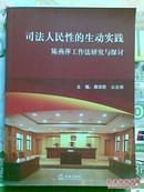 司法人民性的生动实践 陈燕萍工作研究与探讨