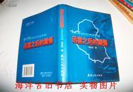迅雷之后的震慑:大话伊拉克战争【毛正公签名本印精装550册】