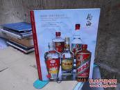 2014春季拍卖会:国香馆珍藏中国老名酒