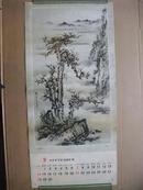 1986年3开挂历年画 郭传璋国画山水画2张 霜林晴远 云壑松涛 35*76