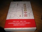 黄河边的中国 : 一个学者对乡村社会的观察与思考(增补本,套装上下册)