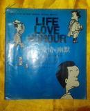 世界系列连环漫画名著丛书:生活·爱情·幽默(碰丁先生传)