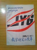 教学研究与改革 1985.1 创刊号