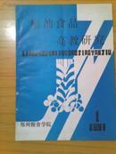 粮油食品高教研究 1991.1 创刊号