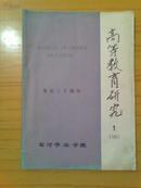 高等教育研究 1989.1 创刊号