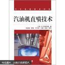 正版书   汽车先进技术译丛:汽油机直喷技术