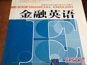 上海紧缺人才培训工程教学系列丛书:金融英语(基础类)