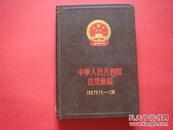 中华人民共和国法规汇编1957年7月-12月
