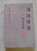 满语语法(民族出版社1986年1印)