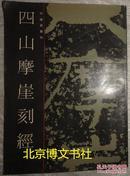 四川摩崖刻经(平)