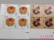 丙申年猴年邮票 猴票 四方联一套