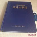 中华人民共和国统计大事记:1949-1991年