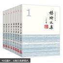 杨绛文集(全八册)