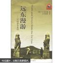 远东漫游:中国事务系列