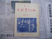 50年代老秦腔书---王孙贾别母(剧照封面)