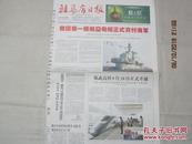 【报纸】驻马店日报 2012年9月26日 【 我国第一艘航空母舰正式交付海军】