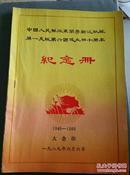 中国人民解放军闽粤赣边纵队第一支队第六团成立40周年纪念册