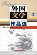 外国文学作品选.4.20世纪西方文学
