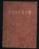 1966年1版重庆4印《学习十六条手册》(人民出版社/有毛、林像)