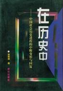 在历史中:中国社会历史进程的中断变形与回复