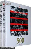 艺术大师:500经典巨作