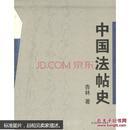 中国法帖史(硬精装,带函,上下册)