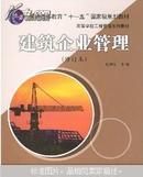 建筑企业管理