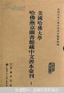 美国哈佛大学哈佛燕京图书馆藏中文善本汇刊.1~3