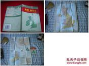 《英国爱尔兰地图》,中国地图2008.1出版,743号,地图图书