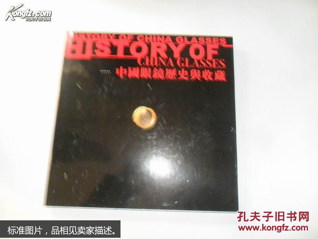 《中国眼镜历史与收藏》 彩印 内有各类图片400张