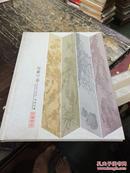 梅兰竹菊邮票珍藏册(邮票全36张)