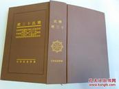 释氏十三经》(32开精装一册全,根据民国24年影印版