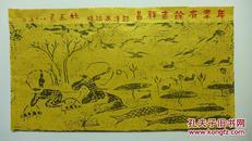 林乾良◆◆林乾良 85岁新作品 书法   【2】   特价     其中 汉画像(印刷品)