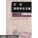 王均语言学论文集